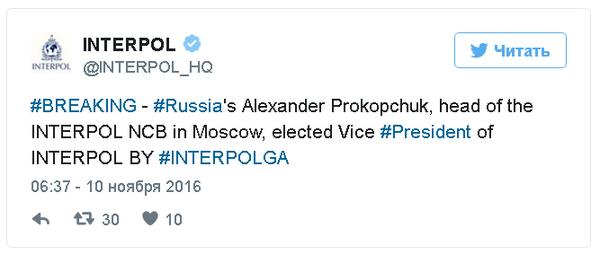 Россиянин впервые стал вице-президентом Интерпола События, Политика, Россия, Впервые, Вице-Президент, НЦБ, Интерпол, РИА Новости, Длиннопост