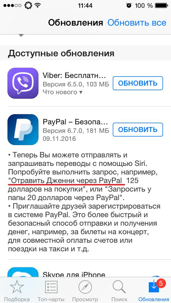 Бедная Дженни. AppStore, PayPal, Юмор