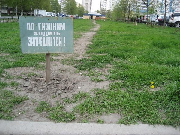 По газонам не ходить!