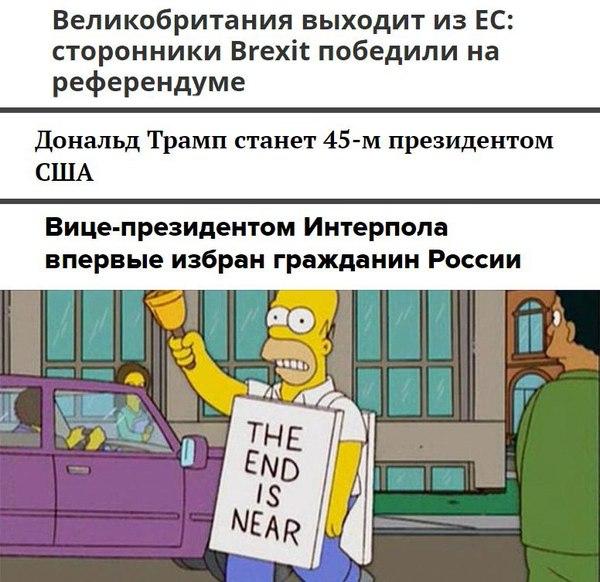Конец близок Интерпол, Нежданчик, Политика, Симпсоны
