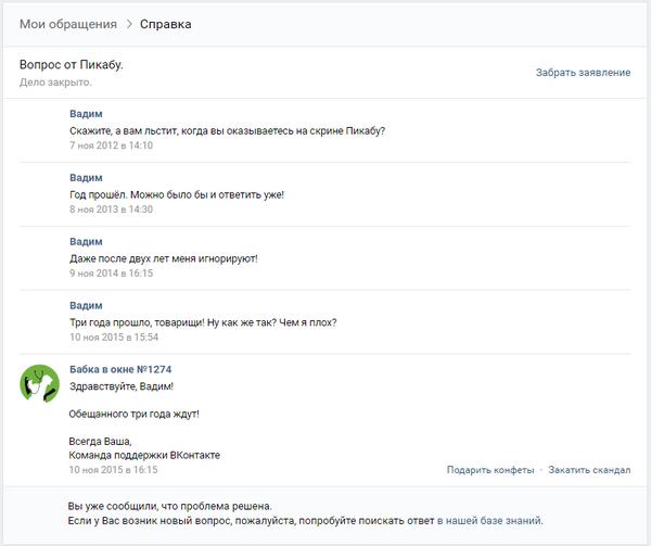 Старая добрая поддержка ВКонтакте ВКонтакте, Поддержка, Дата