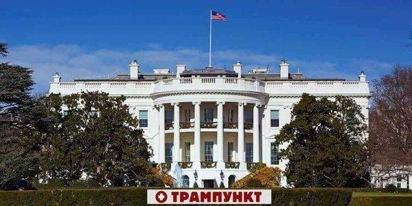 Трампункт Трамп, США, Президент, Белый дом, Юмор, Политика, Политики