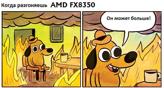 Про AMD