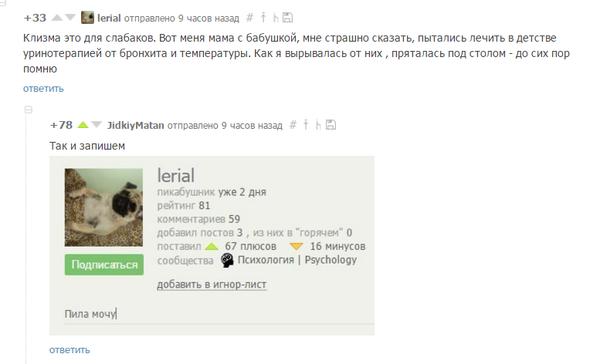 Комментарии из поста о комментариях комментарии на  пикабу, заметки