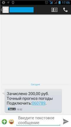 Тупые мошенники Обман телефон, Смс-Рассылка