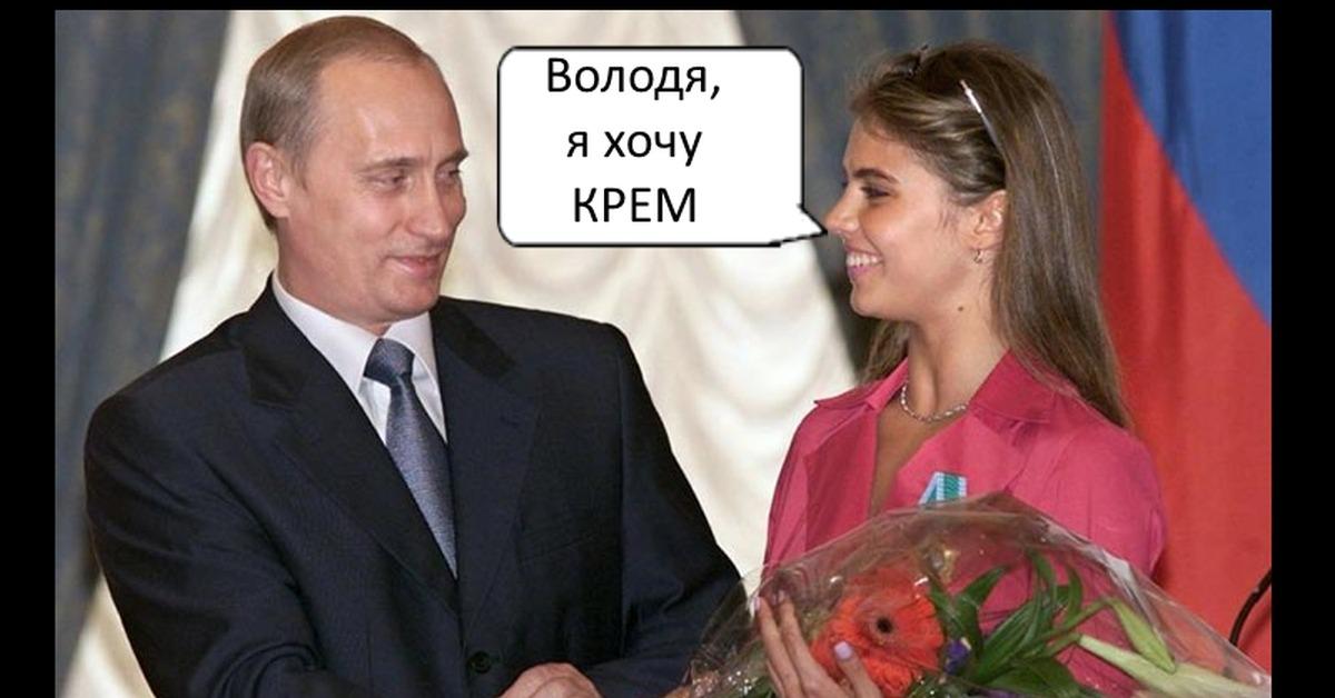 Путин, Кабаева и другие ... - woman.ru