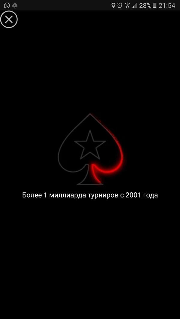 Pokerstars казахстан Pokerstars, Покер, Казахстан