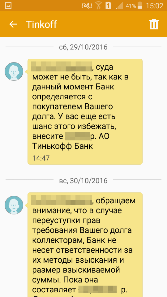 Коллекторы тинькофф банка кредит плюс просрочка отзывы