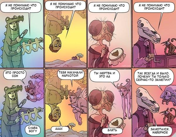 Фея толкования Oglaf, Комиксы