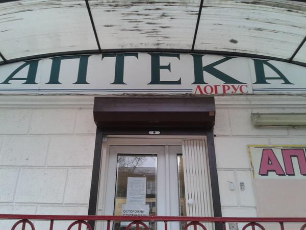 Во Владикавказе найдена аптека для фанатов Хроник Амбера