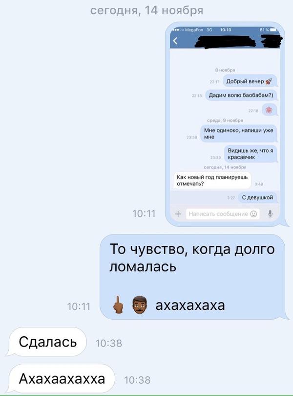 Отомстил за отвергнутых парней) Пикап, Девушки, Знакомство в Интернете