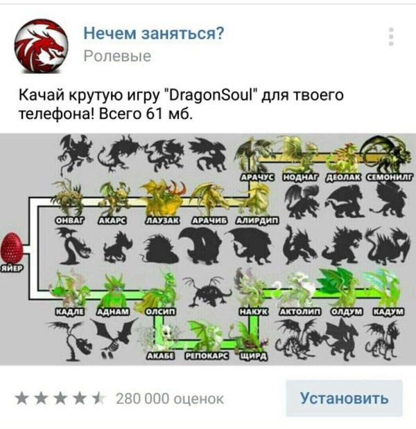 То, на что обычно не обращают внимание ВКонтакте, Реклама, Дракон, Скриншот, Сжижено