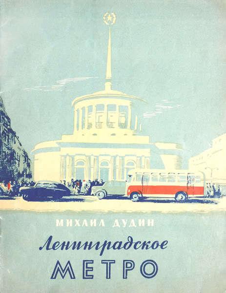 Ленинградский метрополитен Метро, Ленинград, Санкт-Петербург, Стихи, Длиннопост