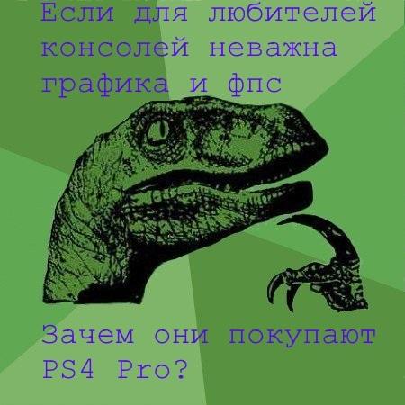 Зачем королю ps4 pro?