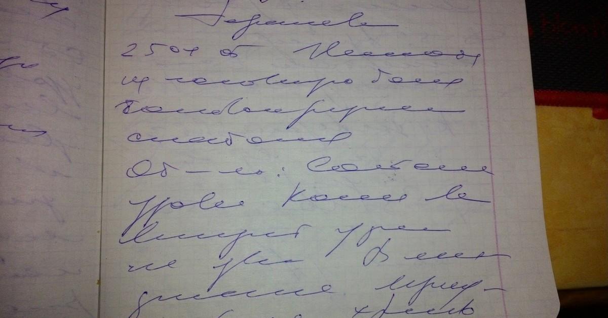 Картинка почерк врача