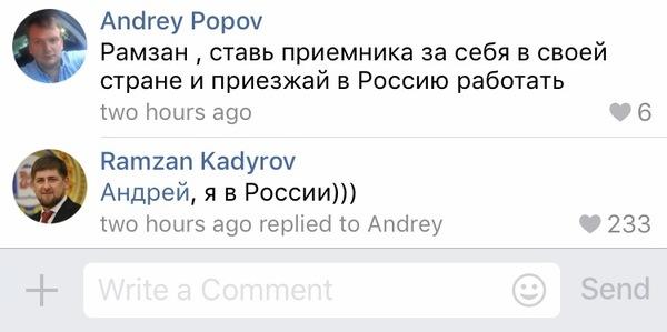 Я в России. Рамзан Кадыров, Поцриот, Образование