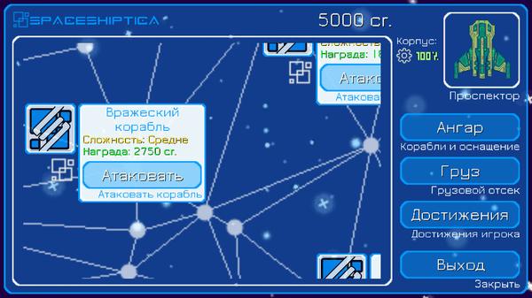 SPACESHIPTICA: СТАРТ КРАУДФАНДИНГА ИНДИ-ПРОЕКТА Краудфандинг, Crowdfinding, Boomstarter, Spaceshiptica, Длиннопост