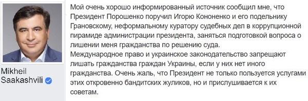 Караул ... бандиты и жулики гражданства лишают Михаил Саакашвили, Мцыри, Чужеземцы, Изгой, Политика