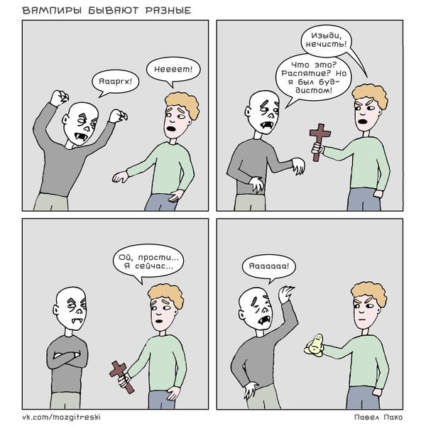 Вампиры бывают разные