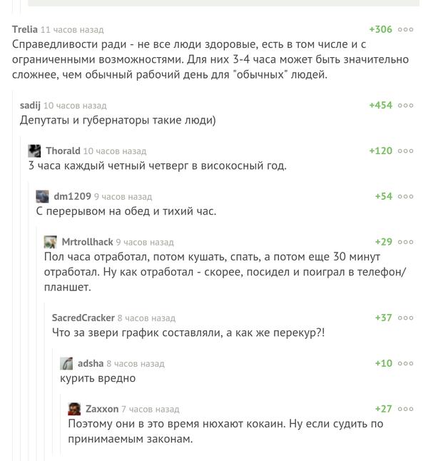 Нормированный рабочий день Депутаты, Комментарии на пикабу, Комментарии, Работа