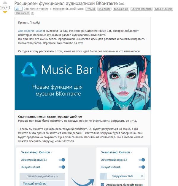 Внимание! Враг не дремлет! ВКонтакте, расширение, Хром, Google Chrome, реклама