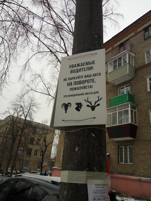 Или не уважаемые Табличка, Парковка, Оленевод, Мытищи
