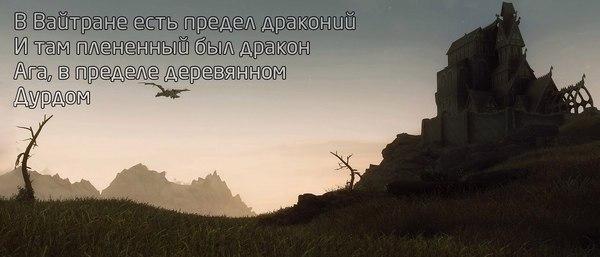 Путеводитель по Скайриму Skyrim, Путеводитель, ВКонтакте, IGM, Стишки-Пирожки, Длиннопост