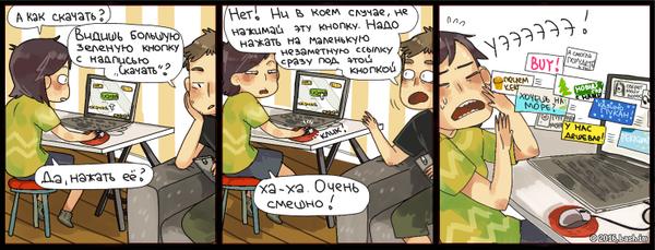 Опасная кнопка Комиксы, Амиго, скачивание, компьютер, интернет, bash im, Lin