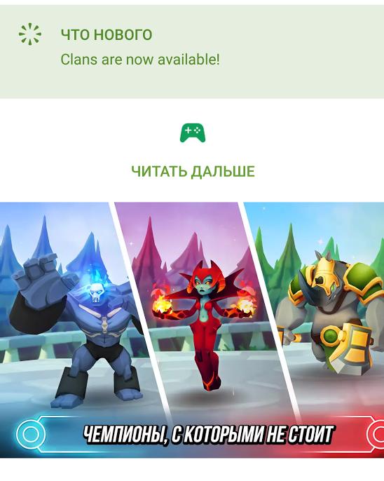 Этот неловкий момент... Google Play, Игры, Titan Brawl, и у вас?, скриншот