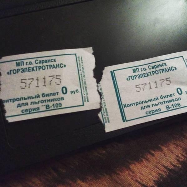 А мне счастливый билетик попался