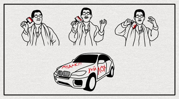 Возможные последствия неправильной парковки. Визитка, предупреждение, Пико Таро, Pen Pineapple Apple Pen, длиннопост