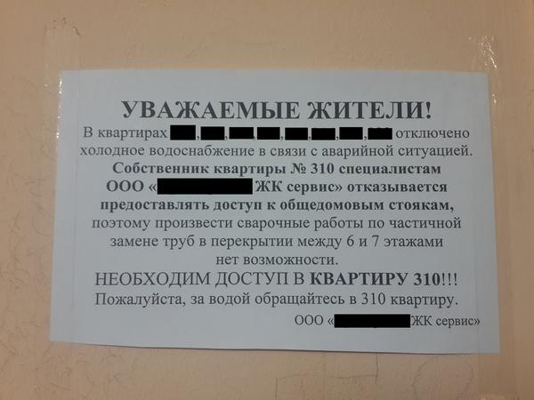 ЖКХ спешит на помощь! ЖКХ, ХВС, Стояк, Отключение, Вскрытие, Холодная вода, Вопрос, Санкт-Петербург