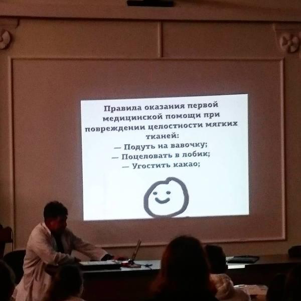 Чему учат нас на медфаке
