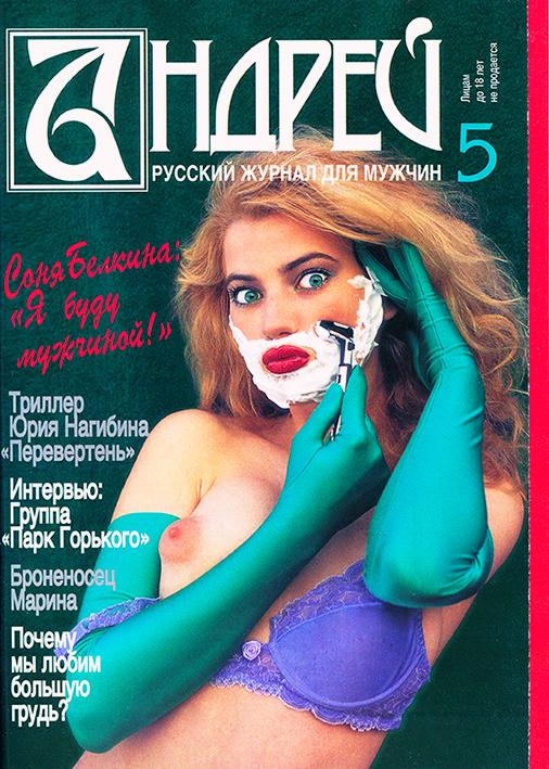 Россия может как PLAYBOY Playboy, Девушки, Попа, Ссср-Тян, Клубничка, Россия, Длиннопост
