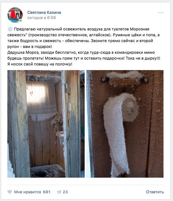 Морозная свежесть Мороз, Туалетная бумага, Холод, Лед, Туалет, Длиннопост