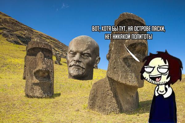 Ну хоть здесь никакой политоты Остров Пасхи, Политика, Нет никакой политоты, Ленин, Рандомные теги