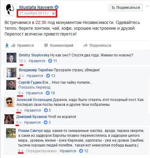 НЕХЕРАССССЕ попили чайку ... Украина, Политика, Майдан, Мустафа, Чай, Попил