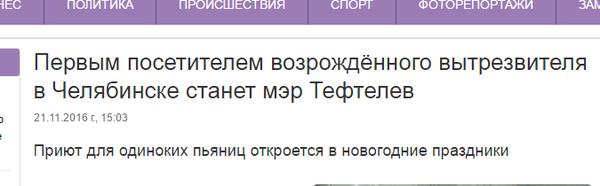 Cуровый Челябинский мэр Челябинск, Тефтелев, Вытрезвитель