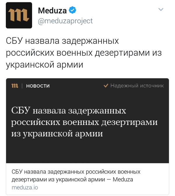 Подтверждение Россия, Украина, Политика, Крым, СБУ, Диверсанты