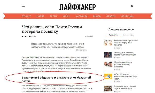 Отличный лайфхак Посылка, Почта России