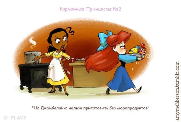 Карманные принцессы 0-9 Walt Disney Company, Карманные принцессы, Рапунцель, Золушка, Мулан, Белоснежка, Длиннопост, Перевод