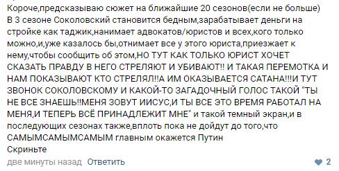 Идеальный сценарий, или как снять русский сериал.