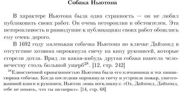 Собака-ньютонорвака Математики шутят, Прохорович, Ньютон, Байка