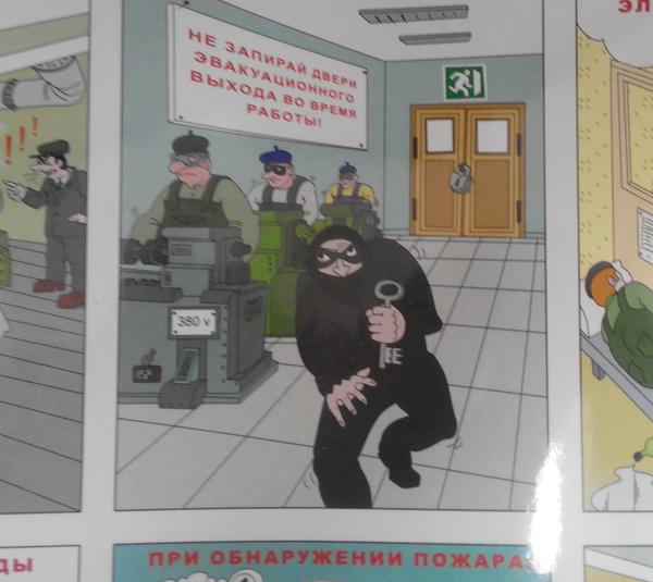 Один из плакатов охраны труда Охрана труда, плакат