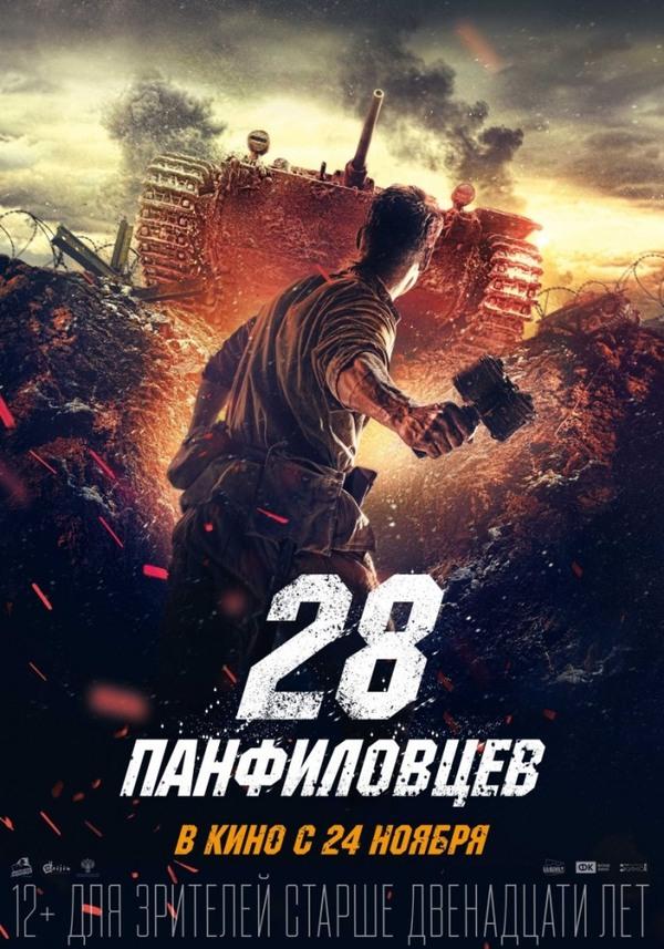 """Может кто незнал. Фильм """"28 панфиловцев"""" - в Германии 28 панфиловцев, Фильмы, Русское кино"""