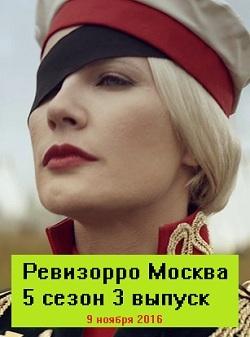 Сегодня первый раз по телеку увидел рекламу нового сезона Ревизорро - Москва. Ревизорро, Москва, Что теперь