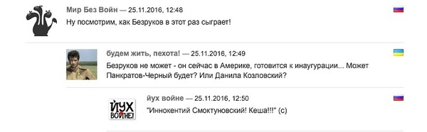 Из обсуждений допроса Януковича на одном украинском сайте