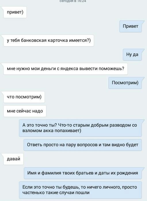 Попытка развести на деньги и быстрый слив... ВКонтакте, Взлом, Неудачники, Развод, Деньги