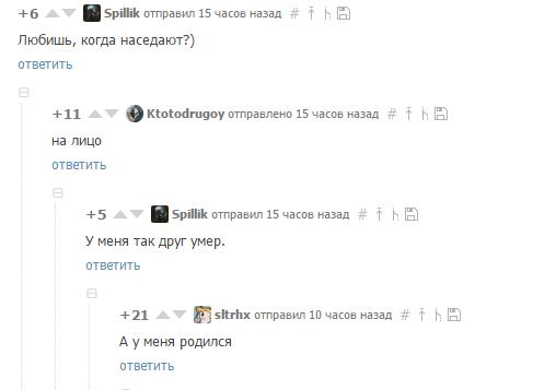 Рождение друга Друг, Скриншот, Комментарии