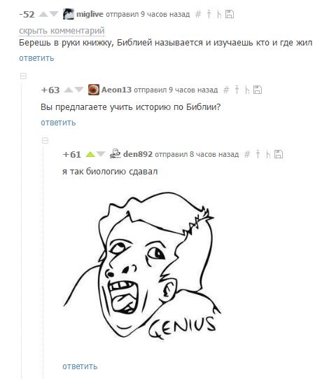 Образование Комментарии, Пикабу, Скриншот